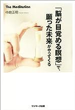 表紙: 「脳が目覚める瞑想」で、願った未来がやってくる | 中島 正明
