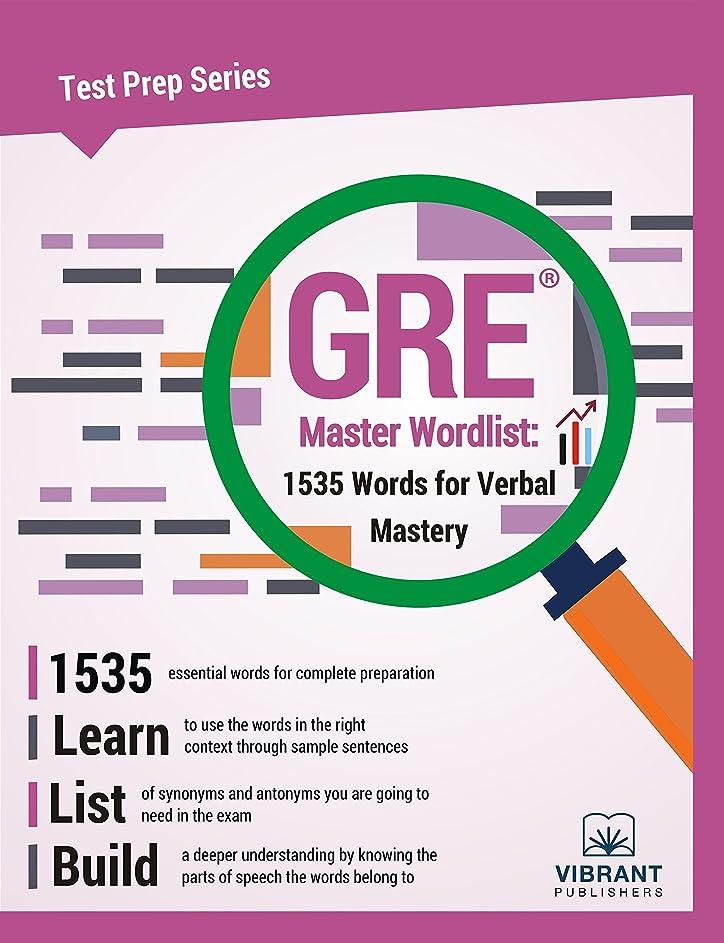 大人または自体GRE Master Word List: 1535 Words for Verbal Mastery (Test Prep Series Book 11) (English Edition)