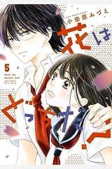 花はどっちだ? : 5 (KoiYui(恋結)) Kindle版