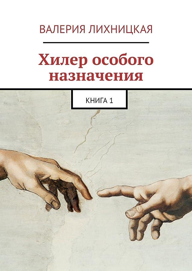 Хилер особого назначения: Книга?1 (Russian Edition)
