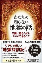 表紙: あなたの知らない地獄の話。 | 大川隆法