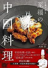 表紙: お家で作る至福の中国料理   黒田 弘
