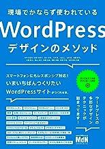 表紙: 現場でかならず使われているWordPressデザインのメソッド | 石川 栄和