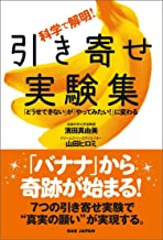 表紙: 科学で解明!引き寄せ実験集 | 濱田真由美