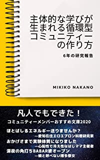 主体的な学びが生まれる循環型コミュニティーの作り方(kira-kira文庫): 6年の研究報告 場所問わず好きを仕事にするオンラインサロンの作り方