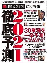 表紙: 徹底予測2021   日経ビジネス