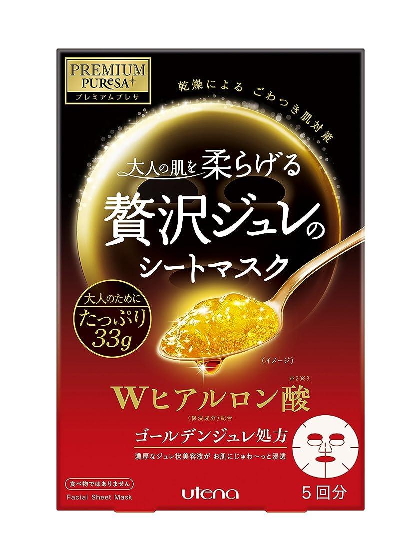 ファセット塩保証大容量 PREMIUM PUReSA(プレミアムプレサ) ゴールデンジュレマスク ヒアルロン酸 33g×5枚入 Amazon.co.jp 限定