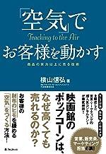 表紙: 「空気」でお客様を動かす | 横山信弘
