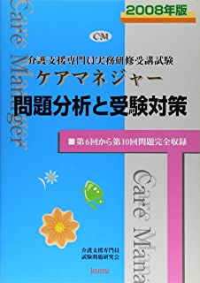 Test Preparation and care manager practical training course exam care managers Problem Analysis <2008 edition> (2008) ISBN: 4861890543 [Japanese Import]