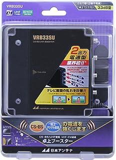日本アンテナ 卓上型ブースター 地デジ/BS・110°CS対応 2出力電流通過型 VRB33SU