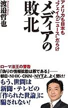 """メディアの敗北 アメリカも日本も""""フェイクニュース""""だらけ"""