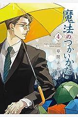 魔法のつかいかた(4) (ウィングス・コミックス) Kindle版