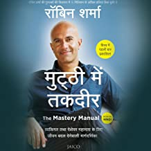 The Mastery Manual (Hindi): A Life-Changing Guide for Personal and Professional Greatness
