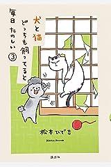 犬と猫どっちも飼ってると毎日たのしい(3) (パルシィコミックス) Kindle版