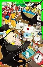 表紙: 新訳 ドリトル先生の郵便局 (角川つばさ文庫) | ヒュー・ロフティング