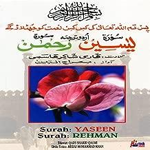 Surah Yaseen - Surah Rehman (with Urdu Translation) - Holly Quran