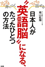 """表紙: するする身につく、ペラペラ話せる 日本人が""""英語脳""""になる、たったひとつの方法 (大和出版)   南山 紘輝"""