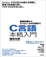 表紙: C言語本格入門 ~基礎知識からコンピュータの本質まで | 種田 元樹