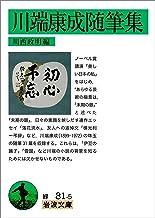 表紙: 川端康成随筆集 (岩波文庫) | 川西 政明
