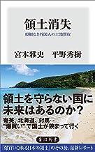 表紙: 領土消失 規制なき外国人の土地買収 (角川新書) | 宮本 雅史
