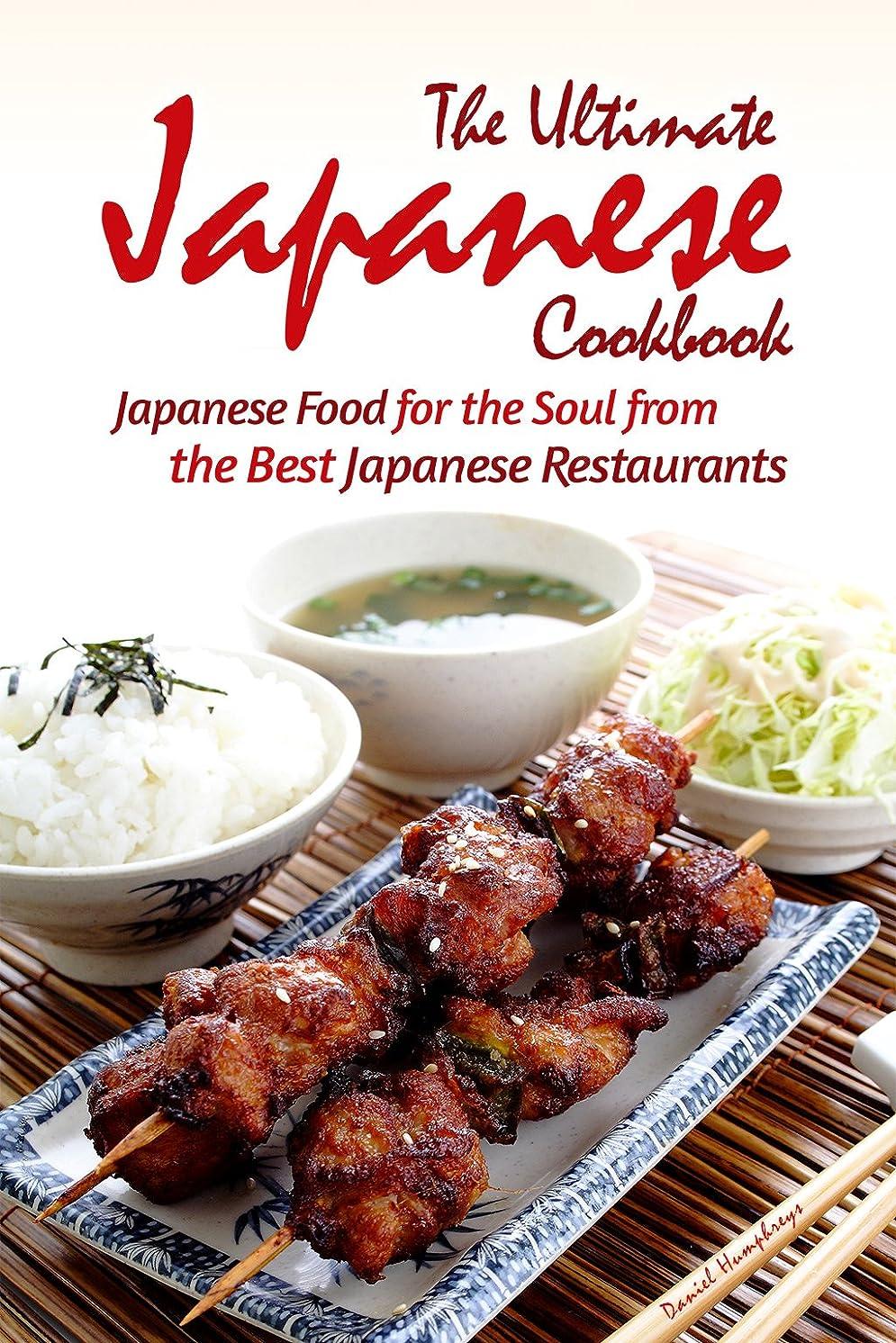 悲惨な初心者が欲しいThe Ultimate Japanese Cookbook: Japanese Food for the Soul from the Best Japanese Restaurants (English Edition)