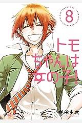 トモちゃんは女の子!(8) (星海社コミックス) Kindle版