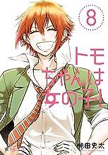 表紙: トモちゃんは女の子!(8) (星海社コミックス) | 柳田史太