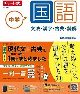 チャート式シリーズ 中学国語 文法・漢字・古典・読解