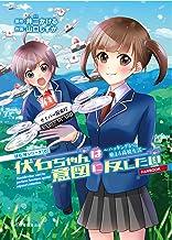 伏石ちゃんは意図に反したい ~ハッキングから始まる高校生活~ ([0] FANBOOK) (京姫鉄道コミックス)