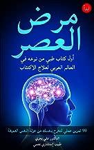 مرض العصر _ 99 تمرين عملي لتخرج بنفسك من عزلة النفس العميقة   برنامج علاج ذاتي فعال للاكتئاب (Arabic Edition)
