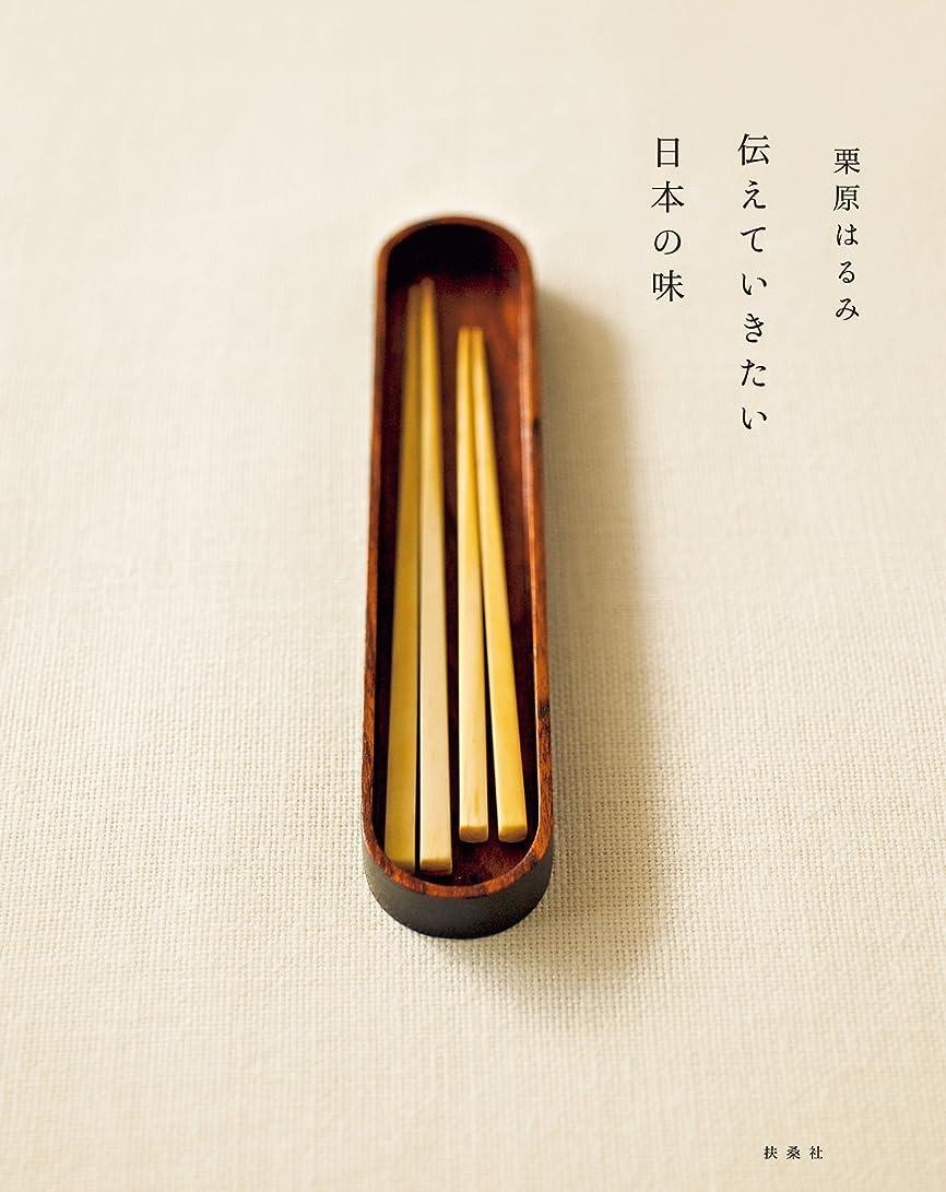 ボクシング食欲翻訳伝えていきたい日本の味 (扶桑社BOOKS)