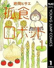 表紙: 孤食ロボット 1 (ヤングジャンプコミックスDIGITAL) | 岩岡ヒサエ