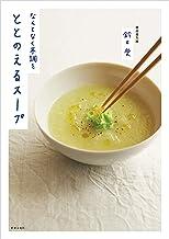 表紙: なんとなく不調をととのえるスープ | 鈴木 愛