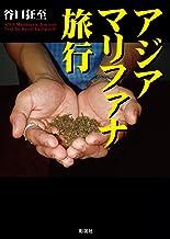 表紙: アジアマリファナ旅行 | 谷口狂至