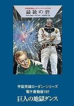表紙: 宇宙英雄ローダン・シリーズ 電子書籍版197 巨人の地獄ダンス (ハヤカワ文庫SF) | ウィリアム フォルツ