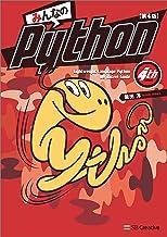 表紙: みんなのPython 第4版 | 柴田 淳