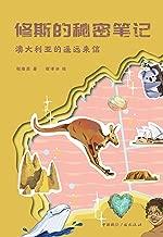 修斯的秘密笔记·澳大利亚的遥远来信(给孩子的人文历史地理书,带领孩子深度认知世界各国的文明)