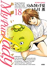 表紙: My Pure Lady : 18 (アクションコミックス) | とみさわ千夏