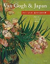 ファン・ゴッホ 巡りゆく日本の夢