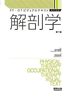解剖学 (PT・OTビジュアルテキスト専門基礎)