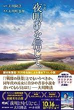表紙: 小説 夜明けを信じて。 | 大川隆法