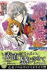 婚約破棄は蜜愛のはじまり~ワケあり公爵と純真令嬢~ (乙女ドルチェ・コミックス) Kindle版