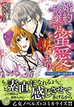 婚約破棄は蜜愛のはじまり~ワケあり公爵と純真令嬢~ (乙女ドルチェ・コミックス)