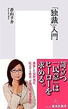 表紙: 「独裁」入門 (集英社新書) | 香山リカ