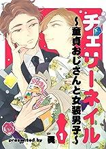 チェリーネイル~童貞おじさんと女装男子~1 (シャルルコミックス)