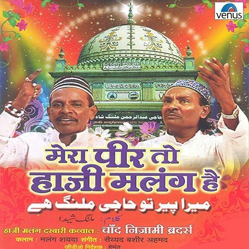 Amazon Com Haji Malang Baba Ka Dar Dekhege Chand Nizami Brothers Mp3 Downloads