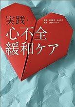表紙: 実践・心不全緩和ケア | 日経メディカル
