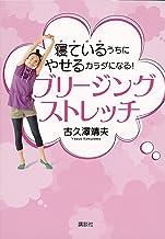 表紙: 寝ているうちにやせるカラダになる!ブリージングストレッチ (講談社の実用BOOK) | 古久澤靖夫