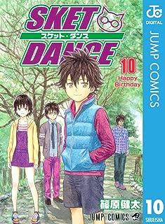 SKET DANCE モノクロ版 10 (ジャンプコミックスDIGITAL)