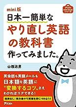 表紙: Mini版 日本一簡単なやり直し英語の教科書作ってみました。 | 山西 治男
